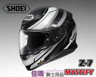 【蘆洲佳瑪】日本 SHOEI Z-7《MYSTIFY》原廠附贈除霧片 SNELL認證