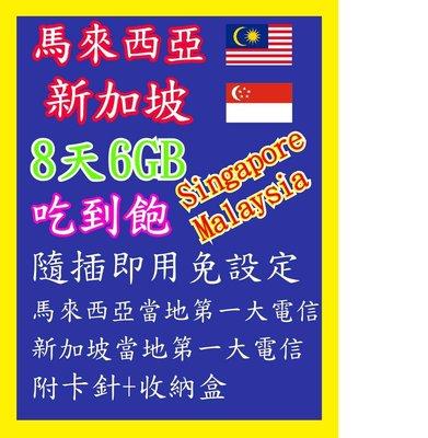 星馬網卡 8天6GB 高速4G上網 隨插即用 吃到飽 星馬 新加坡 馬來西亞 網卡 上網卡 聖淘沙 牛車水 檳城 吉隆坡