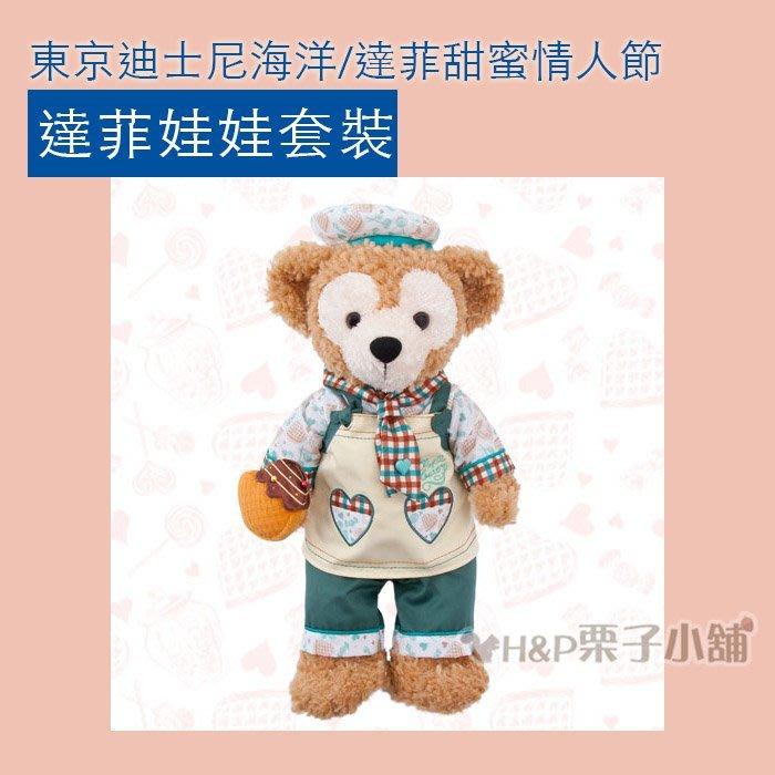 現貨 Duffy 達菲 雪莉玫 傑拉托尼 史黛拉兔 娃娃 衣服 套裝 (不含娃娃) 情人節 東京迪士尼海洋[H&P栗子小舖]