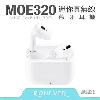 最新款 RONEVER向聯 MOE320 迷你雙耳藍芽耳機 小米藍牙耳機iPhone原廠airpods pro三星