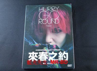 [DVD] - hide:來春之約 Hurry Go Round (飛行正版)