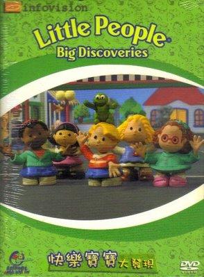 快樂寶寶大發現 (4) Little People DVD 中英雙語雙字幕 全新