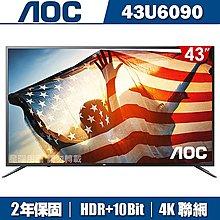 AOC 43型/吋 4K HDR 智慧連網 電視/顯示器+視訊盒 43U6090