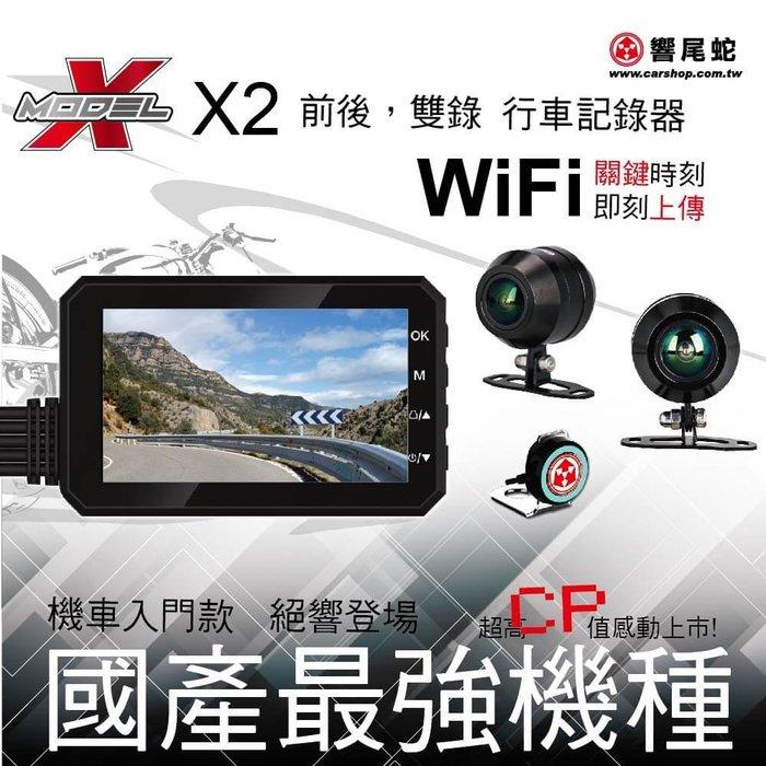 """""""萊特茵工房"""" (缺貨) 響尾蛇 X2 WIFI 即時傳輸 下載影像 雙鏡頭行車紀錄器 SONY感光 贈記憶卡"""