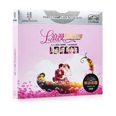 【娜娜購】網絡浪漫情歌對唱cd流行音樂祁隆永遠的等你汽車載CD光盤碟片@mj97332