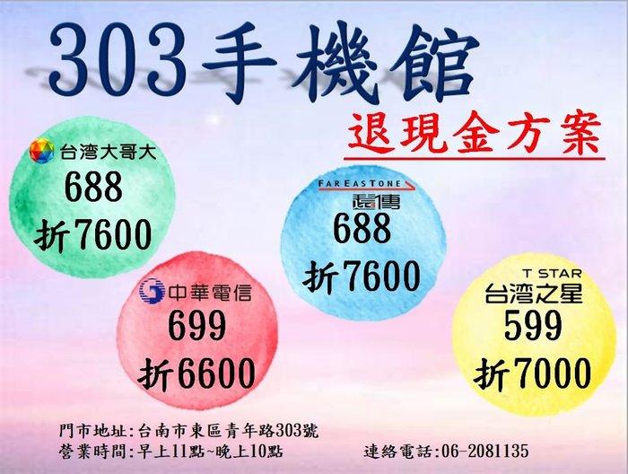 SONY Xperia L3 搭中華遠傳台哥大台灣之星亞太$0元再送行動電源玻璃貼空壓殼方案請洽門市