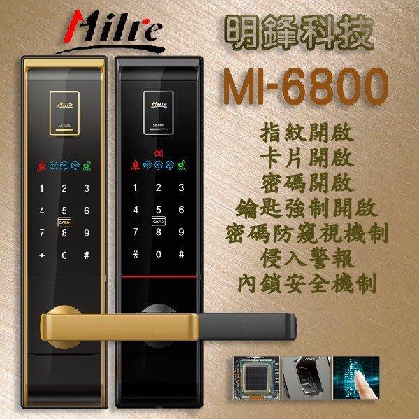 明鋒電子鎖Milre(美樂)MI-6800四合一指紋*密碼*感應卡*錀匙另有4109,1321,F10