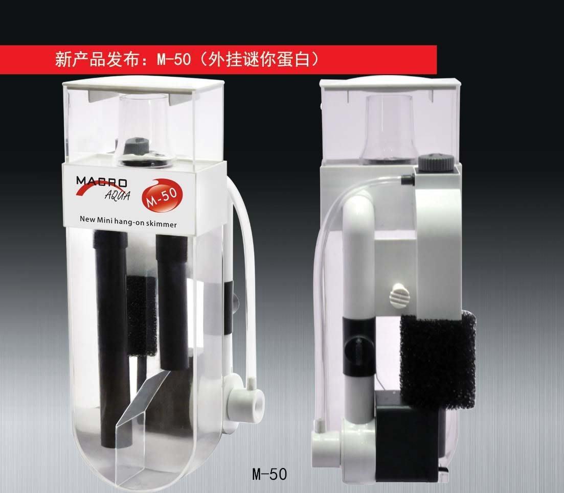 *海葵達人*台灣MACRO新型Mini Hang-On Skimmer 外掛式蛋白M-50