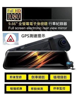 [ES資訊]  贈32G 贈GPS 10吋電子後視鏡/前後雙錄影/倒車顯影/GPS測速提示/AI 語音識別