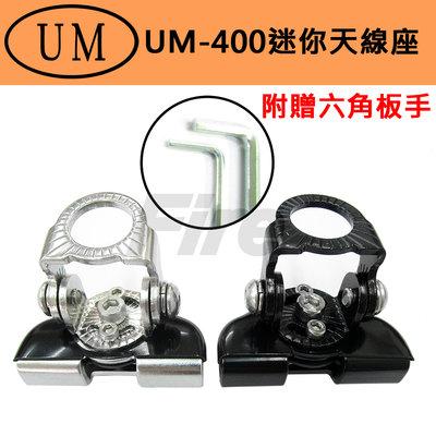 (附發票) UM UM-400迷你天線座 固定座 車機 角度可調整 不鏽鋼天線座 小型 拆卸方便 對講機