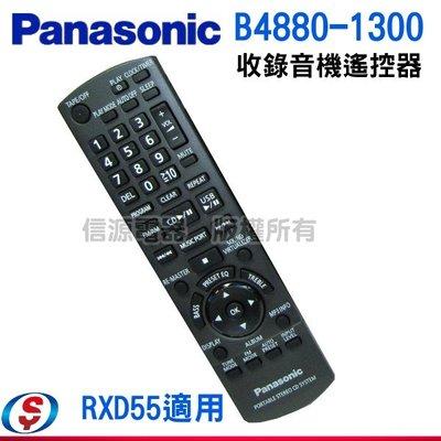 【新莊信源】全新【Panasonic 國際牌手提收錄音機搖控器B4880-1300】RX-D55適用