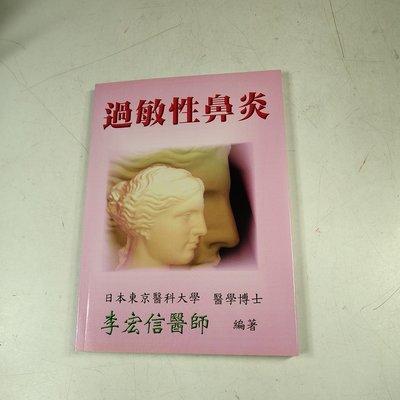 【懶得出門二手書】《過敏性鼻炎》│綠杏文化│陳宏信│八成新(22H22)