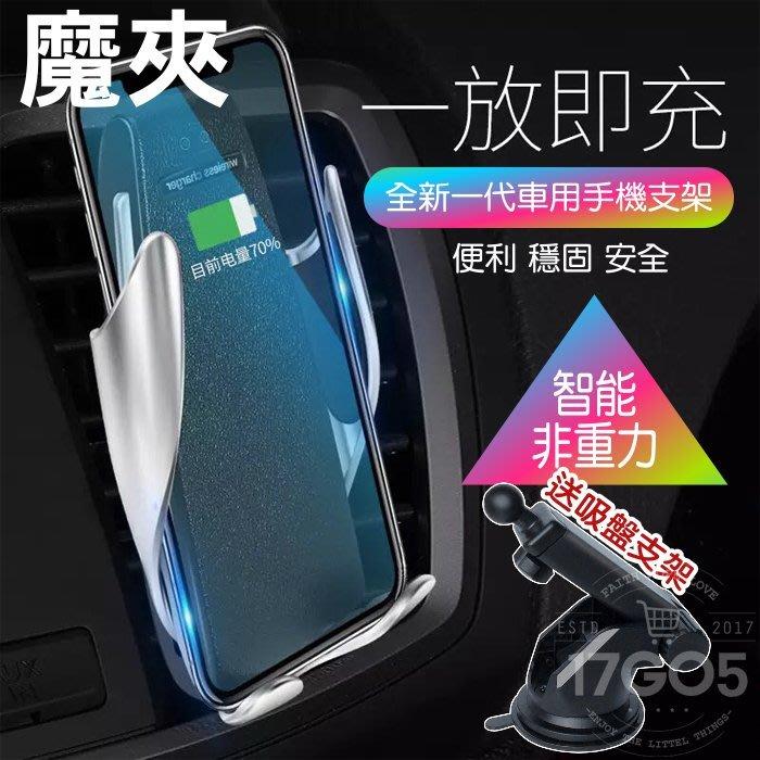S5魔夾 10W無線快充 全自動車用支架 感應式手機夾 車載 智能充電 車用支架 手機支架 手機架