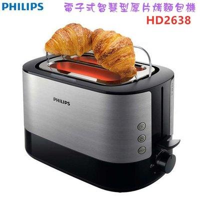 【大王家電館】【現貨熱賣↗ 超取免運】PHILIPS HD2638 飛利浦電子式智慧型厚片烤麵包機