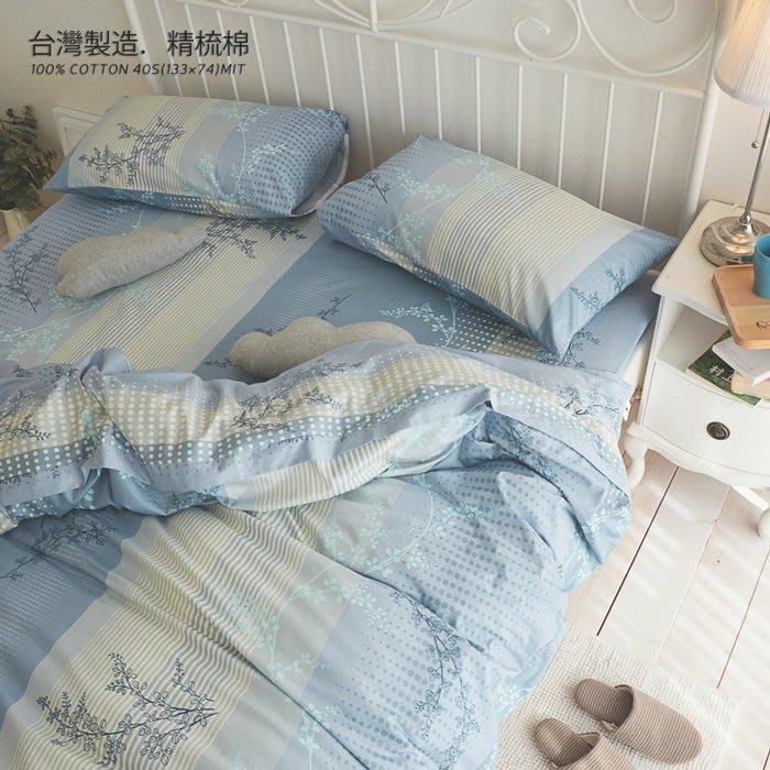 MIT精梳棉【上野之森-夏風】雙人/床包薄被套組-絲薇諾
