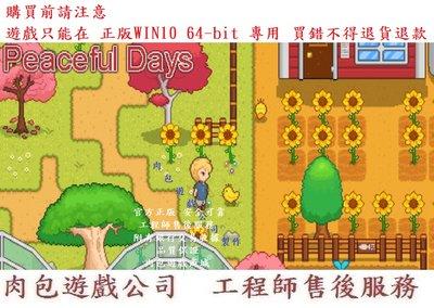 PC版 繁體中文 官方正版 肉包遊戲 寧靜時光 STEAM Peaceful Days 須Win10