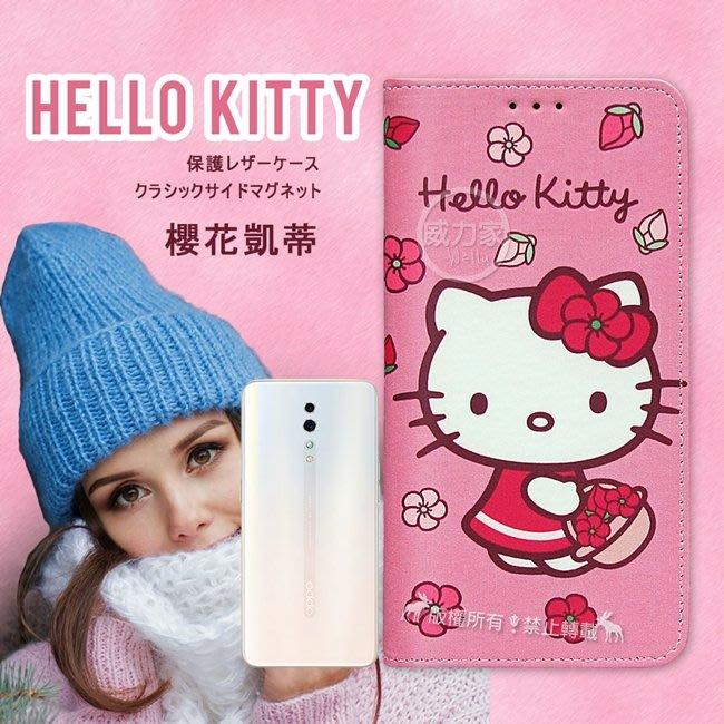 威力家 三麗鷗授權 Hello Kitty OPPO Reno Z 櫻花吊繩款彩繪側掀皮套 手機皮套