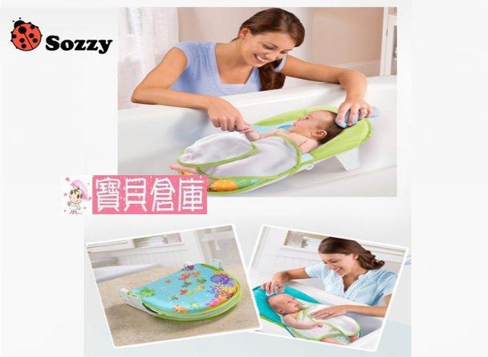 寶貝倉庫~初生嬰兒浴網洗澡椅~附澡巾~Sozzy~可折疊浴床~便攜式沐浴架