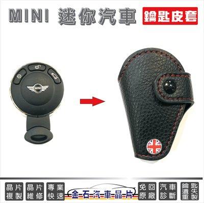 [金石晶片鑰匙] MINI Cooper 迷你汽車 鑰匙皮套 真皮手工縫製 汽車鑰匙套 保護套