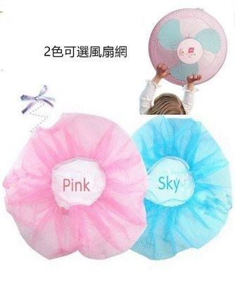 朵媽の店 通用型風扇網 風扇防護套 風扇罩