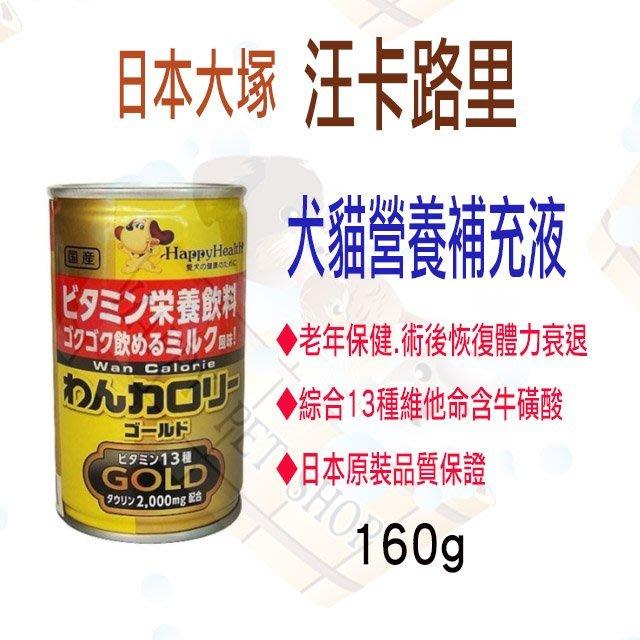 ✪現貨不必等✪ 日本大塚 汪卡路里 犬貓  寵物營養補充液 160g 似ICU ad