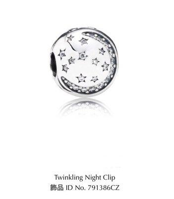 ※美國代購-潔潔小屋※PANDORA 潘朵拉 純銀925星空 水鑽滿天星 月亮 固定釦 釦夾(附盒子)#791386CZ