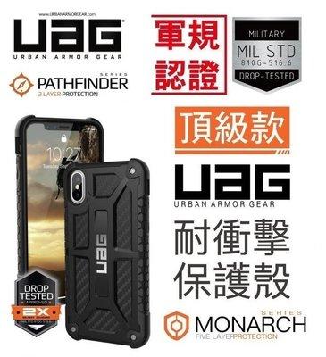 UAG 頂級版 iphonex/s/R/MAX  iphone X/6/7/8 S9 PLUS NOTE9 保護殼