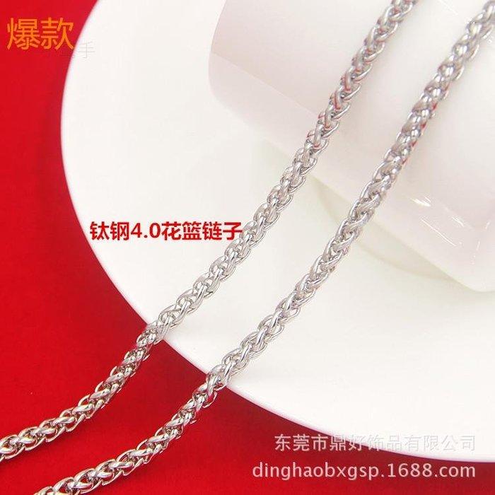 3.0mm鈦鋼花籃鏈飾品項鏈鈦鋼項鏈歐美項鏈 新麗小舖