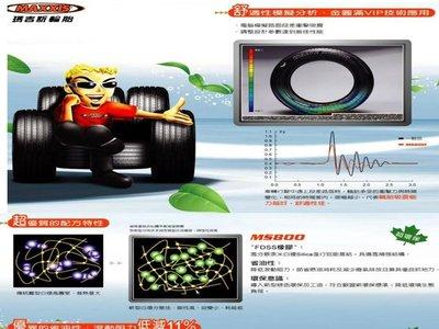 俗俗賣 瑪吉斯MS800 215/55/17四條裝到好送電腦3D四輪定位;另有HPM3  225/55/18