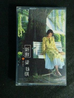 錄音帶 /卡帶/ 21F / 梁詠琪 GIGI / 新鮮 / 收不到訊號 / 中意他 / 非CD非黑膠
