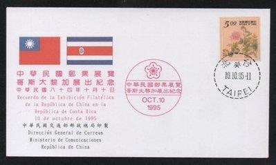 【萬龍】(外展54)中華民國郵票展覽哥斯大黎加展出紀念信封