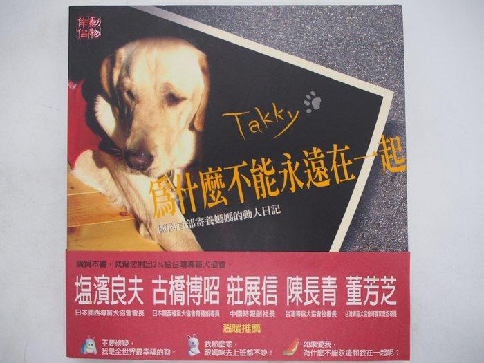 【月界】Takky:為什麼不能永遠在一起-國內首部導盲犬寄養媽媽的動人日記_呂嘉惠_時廣出版_原價280 〖寵物〗CKI