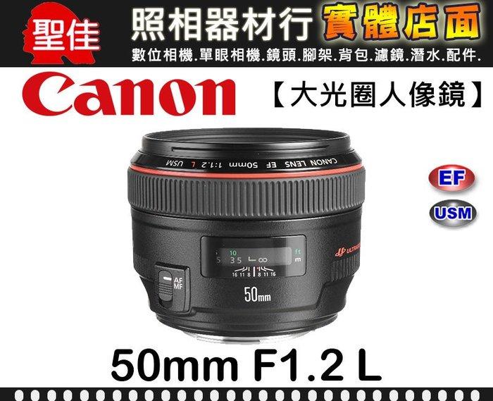 【補貨中】CANON 50mm F1.2L  平行輸入