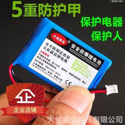 「米諾小屋」 火火兔阿李羅G7兒童寶寶早教故事機鋰電池3.7V音樂鼓F3原裝配件G6S I6N7M39