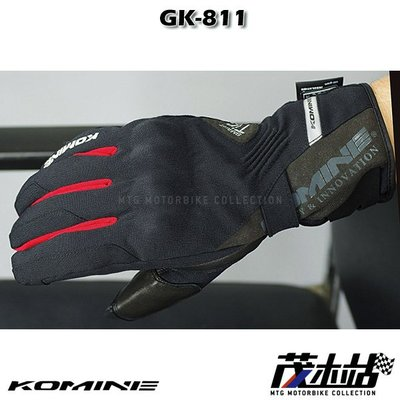 ❖茂木站 MTG❖ 日本 KOMINE GK-811 長手套 保暖 冬季 碳纖維 觸控 防水 GK811。黑紅