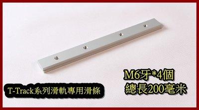【木頭人】T-Track 200mm 鋁製滑滑軌(公) Bosch GTs1031可用 T型 軌道 滑軌 滑道 木工