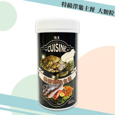 【極生】PAS979 特級澤龜主餐 大顆粒 寵物食品 寵物餅乾 糧食 食物 烏龜食品 烏龜餵食 烏龜乾糧 巴西龜