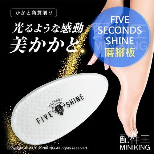 現貨 日本 FIVE SECONDS SHINE 玻璃 磨腳板 搓腳板 磨砂 去角質 腳後跟 厚繭 磨腳皮