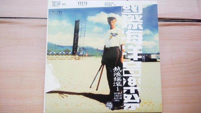## 馨香小屋--熱浪搖滾1 海洋獨立音樂大賞紀念大碟2001 (角頭音樂) (陳綺貞 脫拉庫 夾子...)