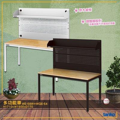 〈天鋼 tanko〉WE-58W+WQE-54 多功能桌 掛板 洞洞板 工業風 多用途桌 原木桌 萬用桌 耐用桌 工作桌