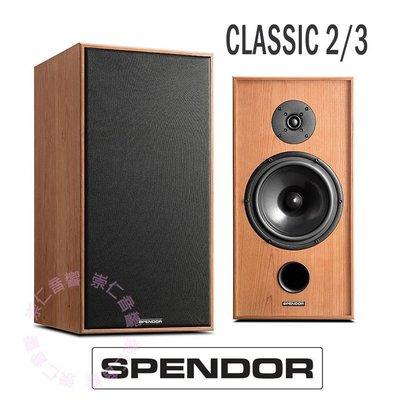 台中『崇仁音響發燒線材精品網』Spendor 全台旗艦店【CLASSIC 2/3】G456 再創新之作