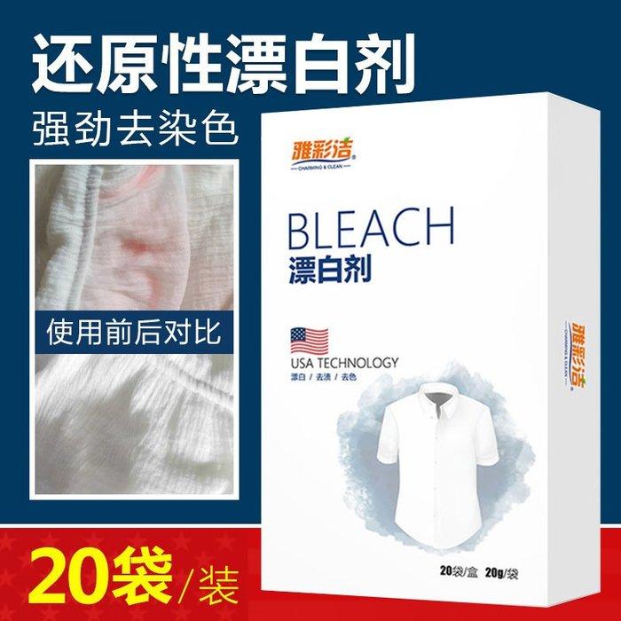 衣萊時尚-熱賣款 白洗染色衣服粉漂白劑白色衣物祛色除色還原去色污雞凈去漬褪色劑