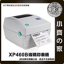 芯燁 XP460B 熱感應 條碼機 網拍必備 標籤機 7-11 全家 萊爾富 OK 超商出貨單 小齊的家