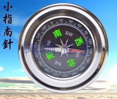 翱翔雁子【現貨】小型不鏽鋼指南針 指北針 專業型 露營登山野外求生 精準度高 H043