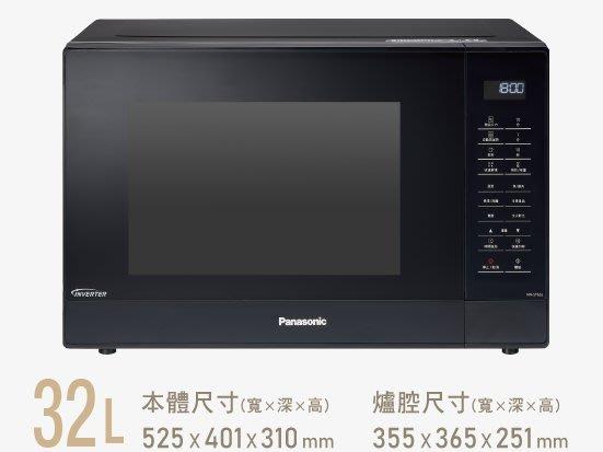 【大邁家電】Panasonic 國際牌 NN-ST65J 變頻微電腦微波爐〈下訂前請先詢問是否有貨〉