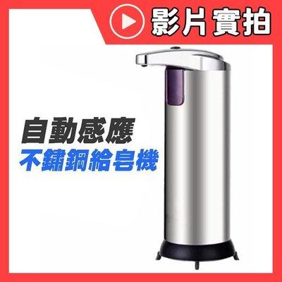 自動感應洗手機 自動給皂機 不鏽鋼洗手機 皂液機 給皂器 洗手液機 智能感應 皂液器 洗手液 防疫 手部清潔 不銹鋼