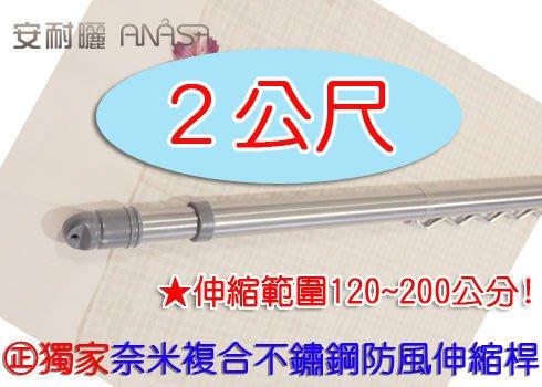 (NG福利品)〝☆2公尺奈米複合不鏽鋼防風伸縮桿☆〞各種升降衣架曬衣桿~伸縮桿~耐用品質優