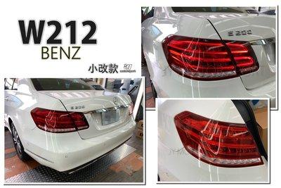 》傑暘國際車身部品《全新 賓士 W212 13 14 15 16 年 小改款 歐規 原廠型 尾燈 外側 一顆5000