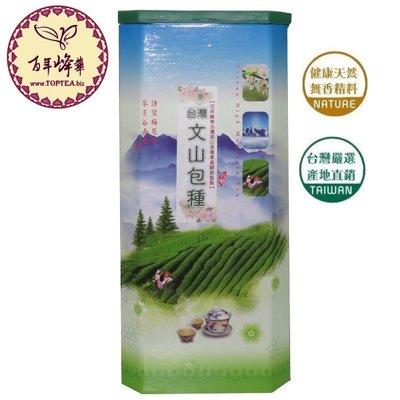 頂級外銷品【台灣文山包種茶】特等獎茶師精製100%台灣茶225克《百年峰華名品》