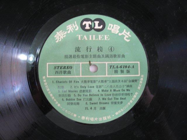 流行榜 4 精選最佳主題曲及國語歌原曲 - 1982年泰利唱片 - 黑膠唱片 裸片- 81元起標